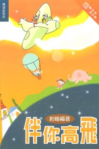 018伴你高飛_約_205