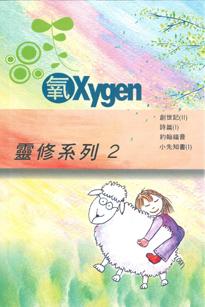 Oxygen02_205