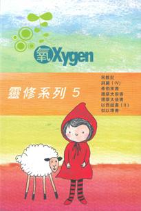 Oxygen05_205