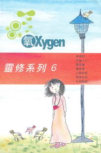 Oxygen06_205
