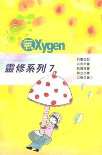 Oxygen07_205