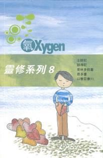 Oxygen08_205