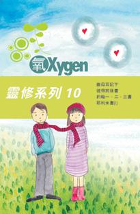 Oxygen10_205