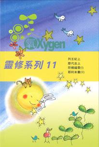 Oxygen11_205
