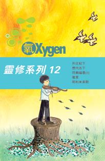 Oxygen12_205