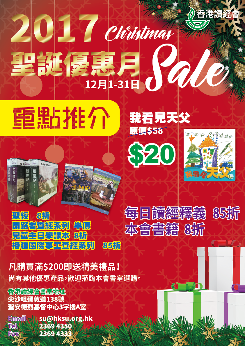 Christmas-discount-Poster