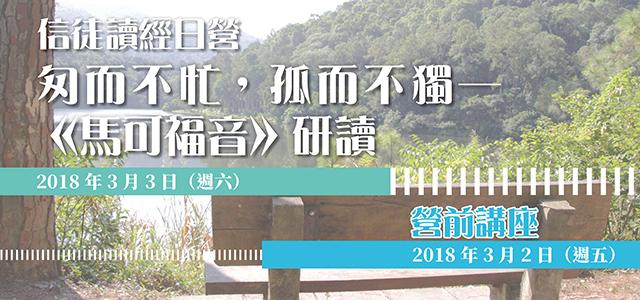 2018信徒讀經日營
