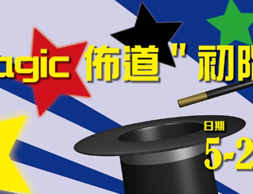 "181A07 ""Magic佈道""初階"