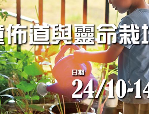 182A03 兒童佈道與靈命栽培