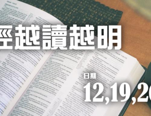 191E33 聖經越讀越明