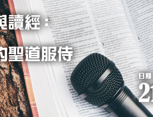 202S02 崇拜與讀經:有效的聖道服侍