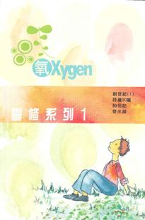 Oxygen01_205