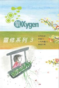 Oxygen03_205