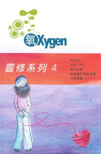 Oxygen04_205