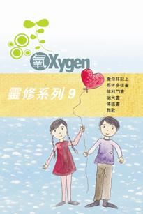 Oxygen09_205