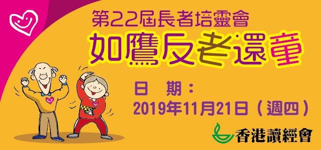 2019長者培靈會